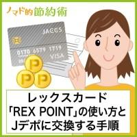 レックスカード「REX POINT」の使い方とJデポに交換する手順