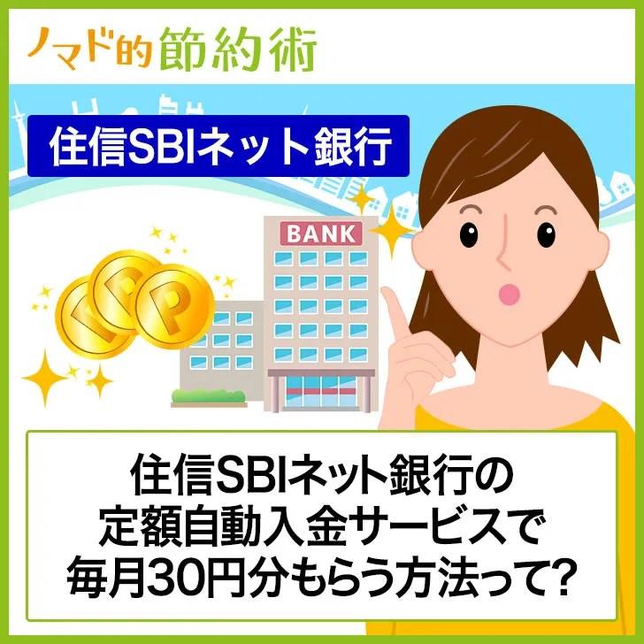 住信SBIネット銀行の定額自動入金サービスで毎月30円分もらう方法