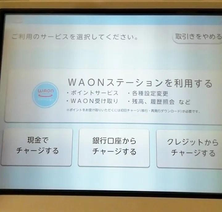 WAONステーションを利用するを押す