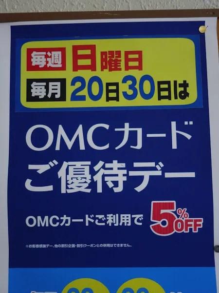 OMCカードご優待デー