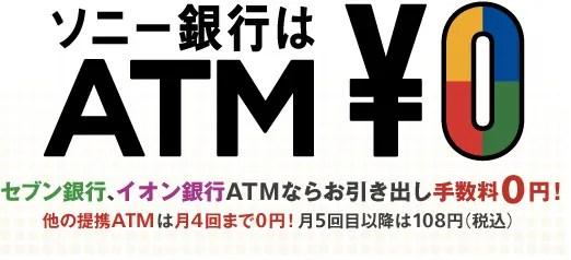 ソニー銀行のATM手数料
