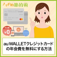 au WALLETクレジットカードの年会費を無料にする方法やメリット・デメリットについて徹底解説