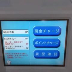 WAONチャージャーの使い方を知るために1000円現金チャージしてみた