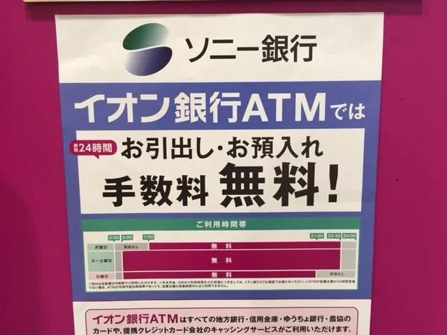 イオン銀行ATMでソニー銀行のお金が出し入れ可能に!
