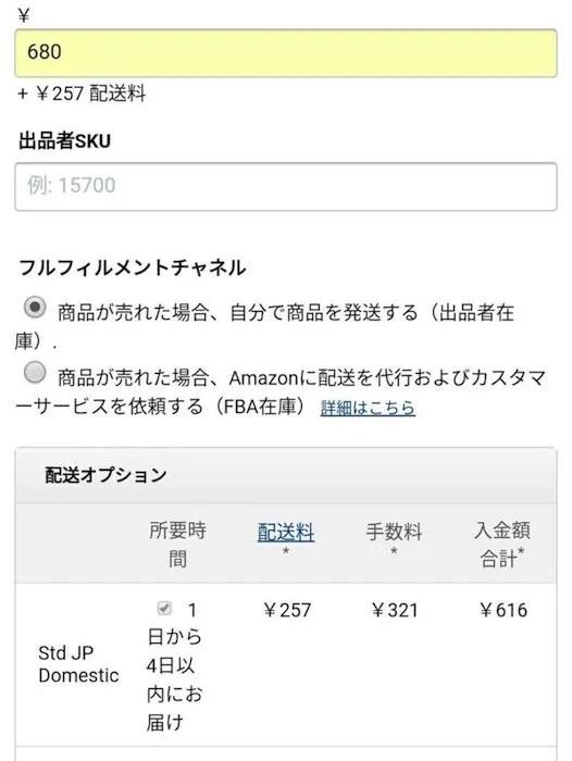 Amazonマーケットプレイスに本を出品する手順