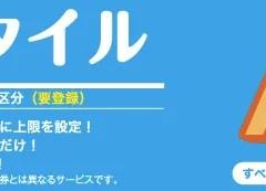 大阪メトロ(大阪市営地下鉄)の通勤定期代をPiTaPa(ピタパ)マイスタイルで大幅に節約する方法