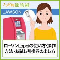 ローソンLoppiの使い方・操作方法・お試し引換券の出し方