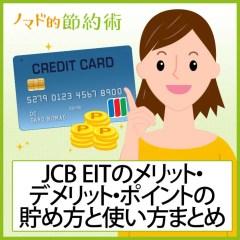 JCB EITのメリット・デメリット・ポイントの貯め方と使い方まとめ。年会費無料と海外旅行傷害保険の自動付帯がうれしい