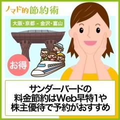 大阪・京都から金沢・富山へのサンダーバードの料金節約はWeb早特1やJR西日本の株主優待で予約がおすすめ