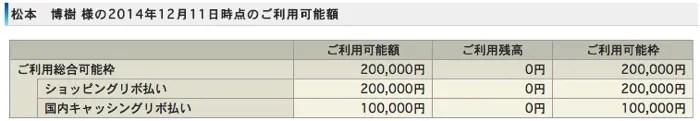 JCB EIT リボ払いから全額払いに変更する手順