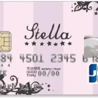 ライフカードStella(ステラ)は海外ショッピングで3%キャッシュバックがすごい!