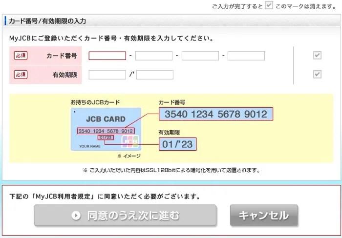 MyJCB登録