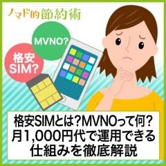 格安SIMとは?MVNOって何?スマホ代を節約して月1,000円代で運用できる仕組みを徹底解説
