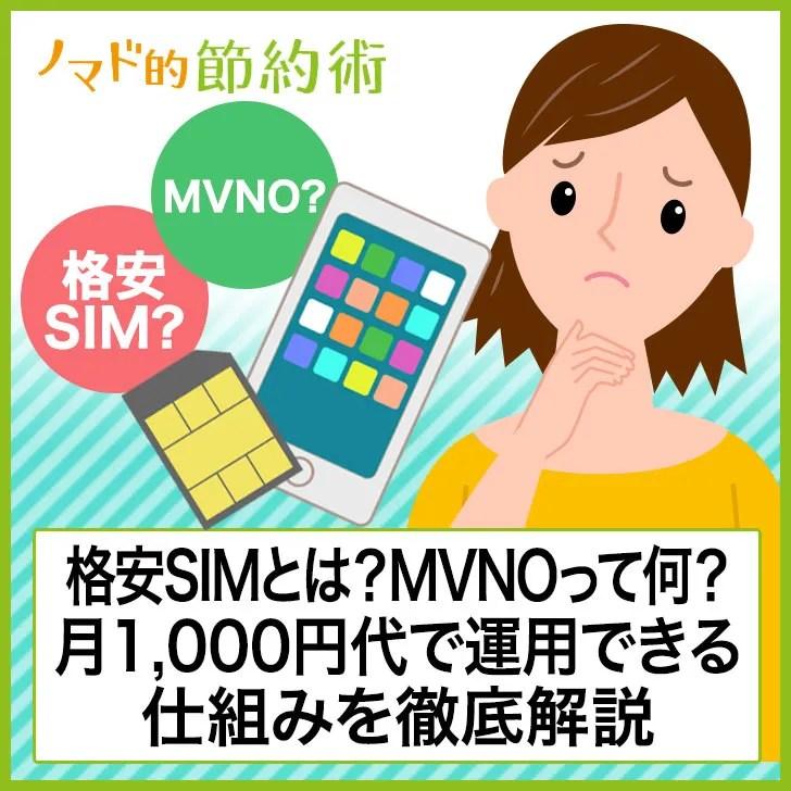 格安SIM・MVNOとは?