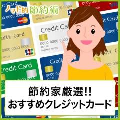 クレジットカード作るのにおすすめ23枚をマニアが厳選して比較!お得すぎる最強クラスのクレカを集めました【2020年版】