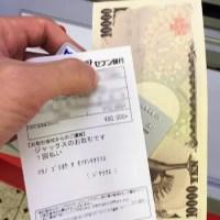 ジャックスのクレジットカードでセブン銀行ATMからキャッシングする方法