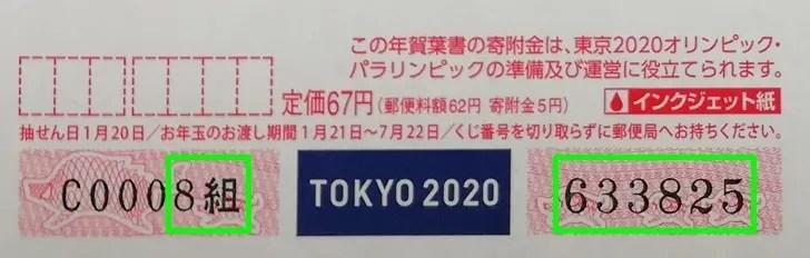 【年賀状当選番号確認】東京2020大会応援賞の見方