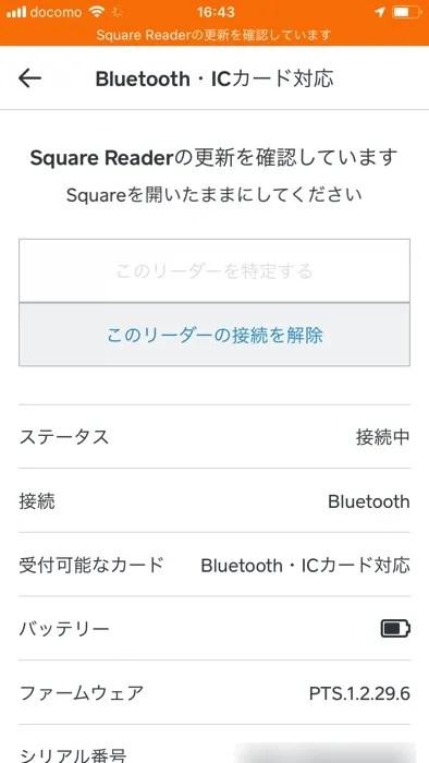 Squareの設定