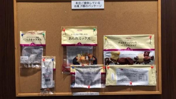 イオンラウンジで提供しているお菓子のパッケージ