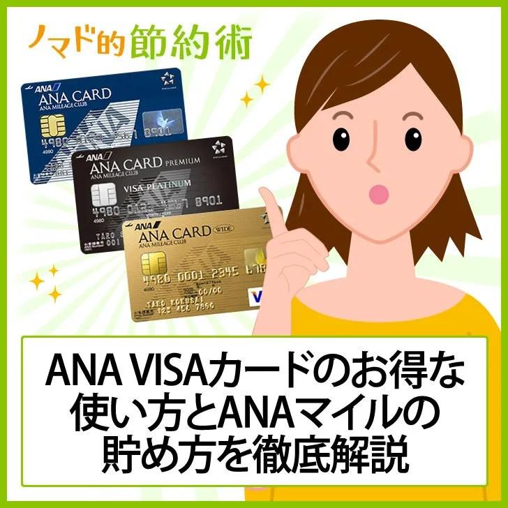 ANA VISAカードのお得な使い方