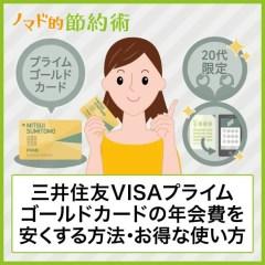 三井住友VISAプライムゴールドカードの年会費を安くする方法・ラウンジでの使い方・切り替え・ポイント還元率について徹底解説