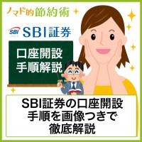 SBI証券の口座開設をスマホでやる方法・作り方や始め方の流れを画像つきで徹底解説