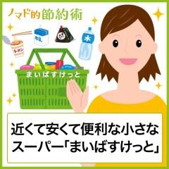 「まいばすけっと」は商品が安くて便利な近所の小さなイオン!コンビニの感覚で通えるスーパー