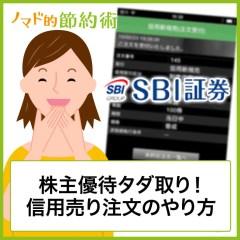株主優待タダ取りに使える!SBI証券で信用売り注文のやり方を画像つきで詳しく説明
