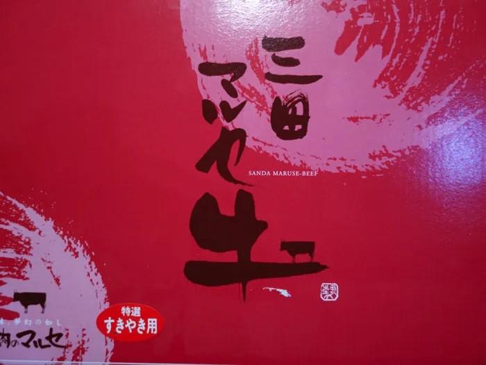 兵庫県三田市のふるさと納税特典
