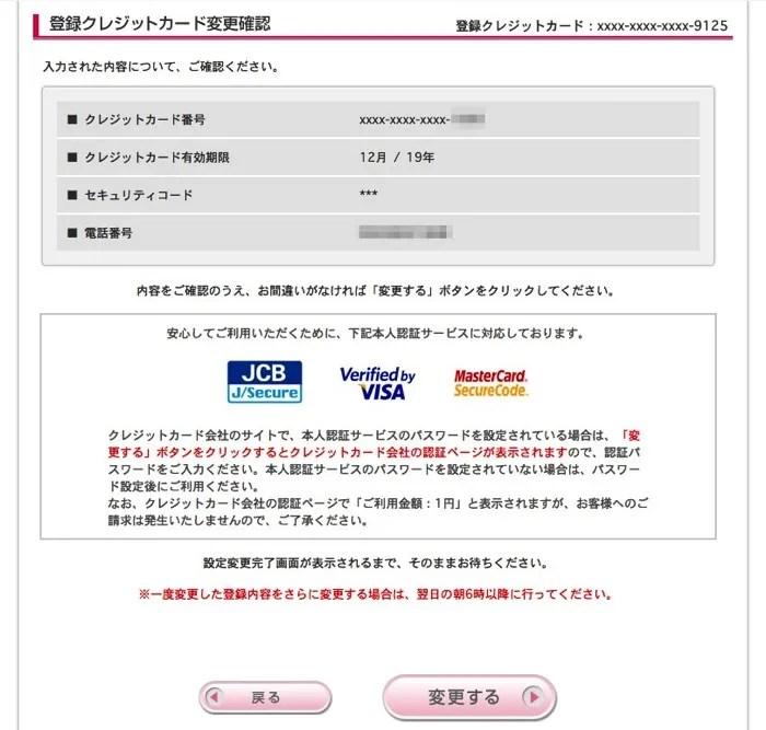 Nanacoチャージ クレジットカード変更確認