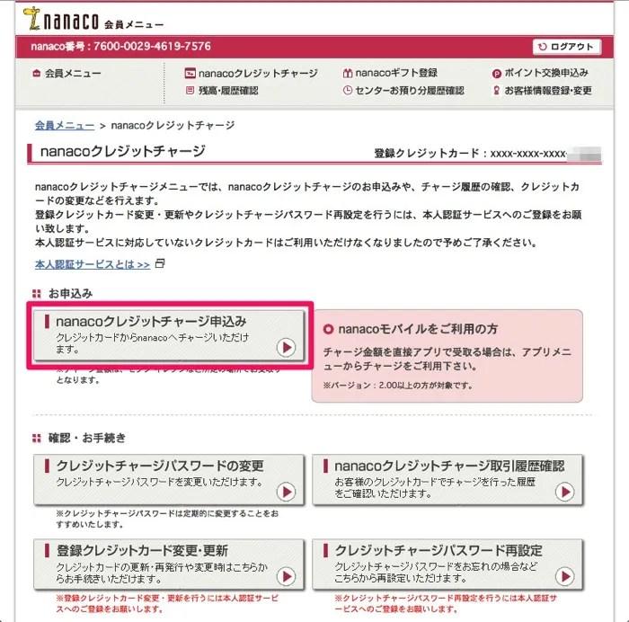 Nanacoクレジットチャージ申し込み