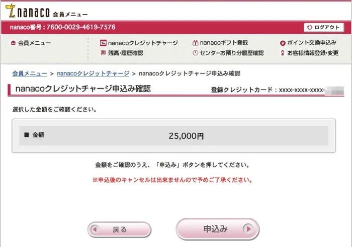 Nanaco クレジットチャージ申込み確認