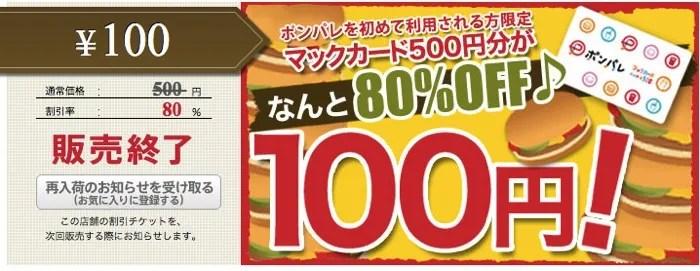 ポンパレ マックカード100円