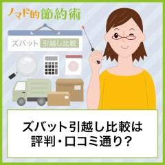 ズバット引越し比較は評判・口コミ通り?電話やメールでやり取りして3万円もの差に!