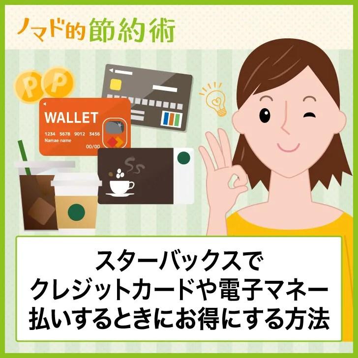 スターバックスでクレジットカードや電子マネー払いするときにお得にする方法
