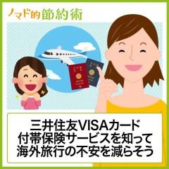 安心感が違う!三井住友VISAカード付帯保険サービス5つを知って海外旅行の不安を減らそう