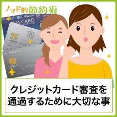 クレジットカードの審査が厳しくて落ちる方へ。元カード会社員が教える審査基準と申込時の注意点