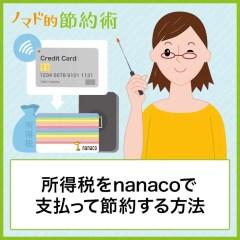 所得税をクレジットカードチャージしたnanacoで支払って節約する方法