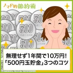 500円玉貯金のメリット・デメリット・成功のコツや両替のやり方からおすすめの使い道までを解説