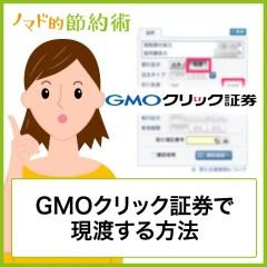 GMOクリック証券で現渡する方法を徹底解説。株主優待クロス取引に必須!