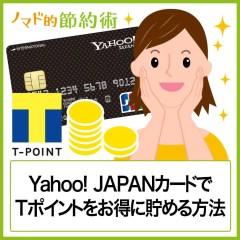 ヤフーカード(Yahoo! JAPANカード)は評判・口コミ通り?5年以上使った感想とメリット・使い方の注意点まとめ。