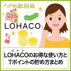 LOHACO(ロハコ)のお得な買い方と節約家のおすすめ商品とは?ポイントやクレカなどで安くする方法まとめ