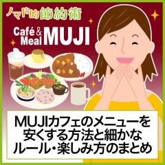 無印カフェ「MUJIカフェ(Café&Meal MUJI)」のメニュー料金を安くする方法と知っておきたい細かなルール・楽しみ方のまとめ