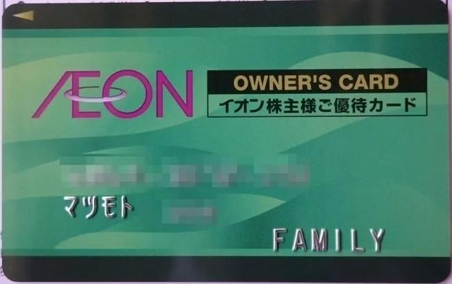 イオンの株主優待カード 家族版