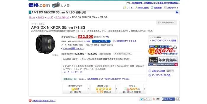 価格_com_-_ニコン_AF-S_DX_NIKKOR_35mm_f_1_8G_価格比較