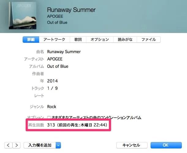 iTunesの再生回数