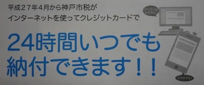 神戸市税が24時間いつでもクレジットカード納付可能に