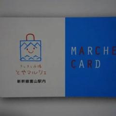 富山駅を使う方必見!とやマルシェポイントカードが年会費無料でポイント貯まりやすくて節約になる!