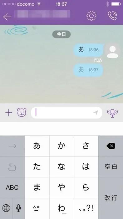 楽天 Viverアプリ