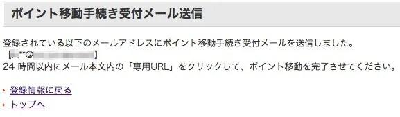 Yahoo! JAPANカードの初回登録